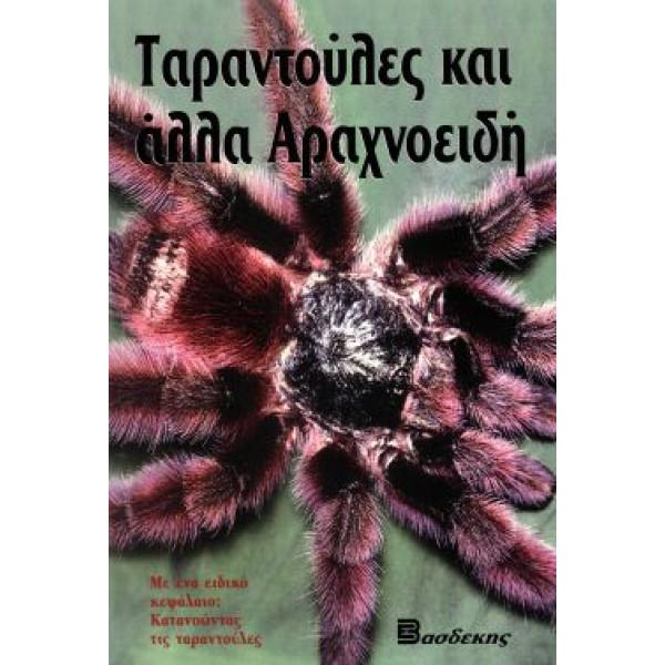 ΒΙΒΛΙΟ ΤΑΡΑΝΤΟΥΛΕΣ & ΑΛΛΑ ΑΡΑΧΝΟΕΙΔ.